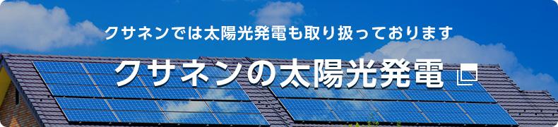 クサネンの太陽光発電