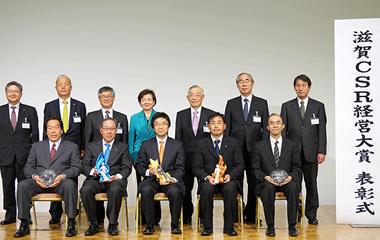 第9回滋賀CSR経営大賞