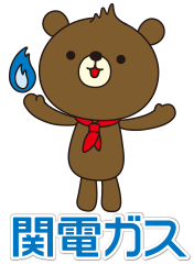 関電ガス|株式会社クサネン|滋...