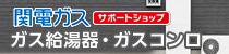 クサネンのガス機器専門サイトバナー