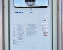 分譲マンションの高温水供給タイプのガス給湯器を取り替え
