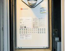 マンションの高温水供給タイプのガス給湯器を取り替え
