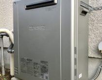 30年使用されたガス給湯器をエコジョーズに取り替えました