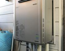 湯温にバラつきが生じてきた給湯器を省エネタイプのガス給湯器エコジョーズに取り替え