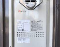 分譲マンションで高温差湯タイプのガス給湯器を新しく取り替えました