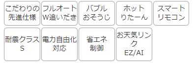 三菱エコキュート1
