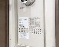 滋賀県栗東市の分譲マンションで高温差湯タイプのガス給湯器の取り替え