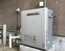 2つ穴タイプ隣接設置のガス給湯器から据置型設置フリーのエコジョーズにお取替え