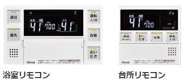 MBC-240V リンナイリモコン