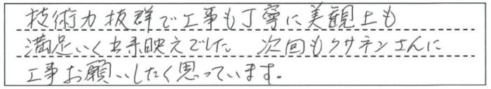 滋賀県栗東市 給湯器交換お客様の声