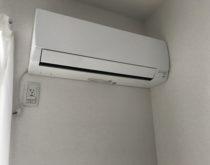 賃貸アパートでエアコンを新規設置