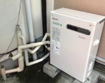 12年使用の石油給湯器を省エネ型石油給湯器エコフィールへ交換